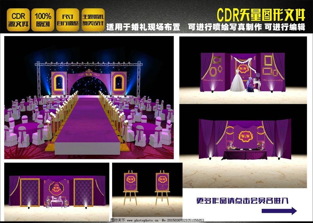 紫色婚礼 舞台设计 灯光舞美 迎宾区设计 留影区设计 路引 t台 喷绘