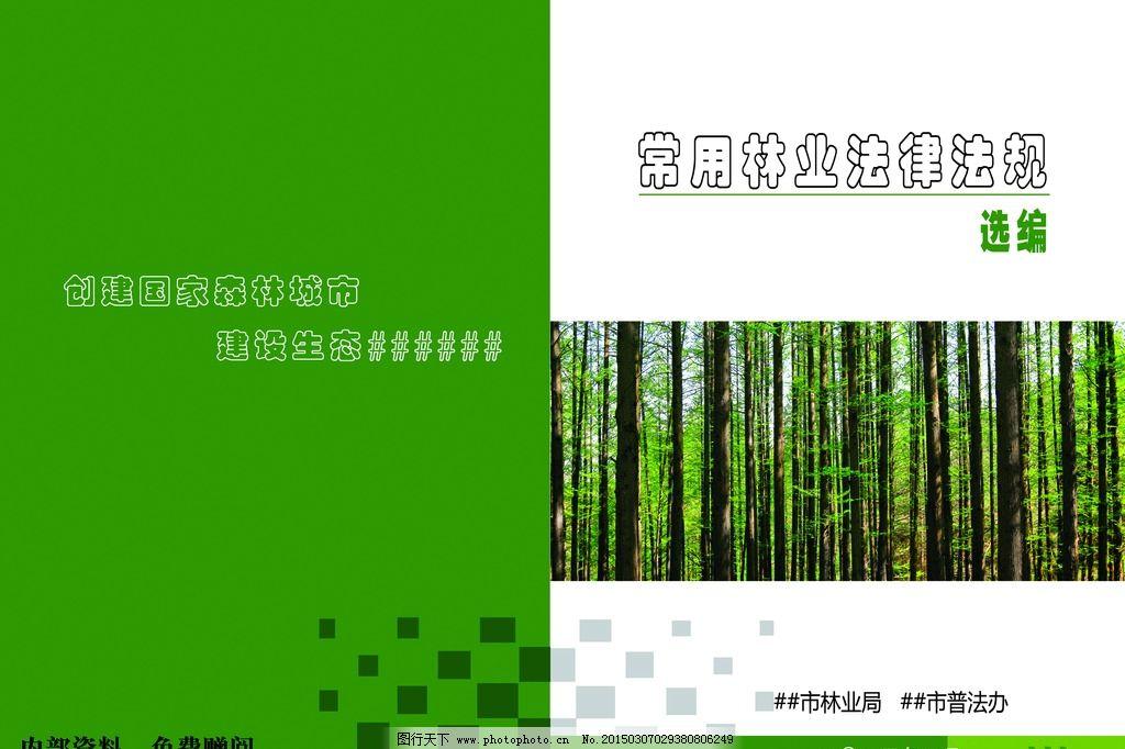 书籍封面素材 法律法规 林业 普法 树木 绿色 分层素材 森林