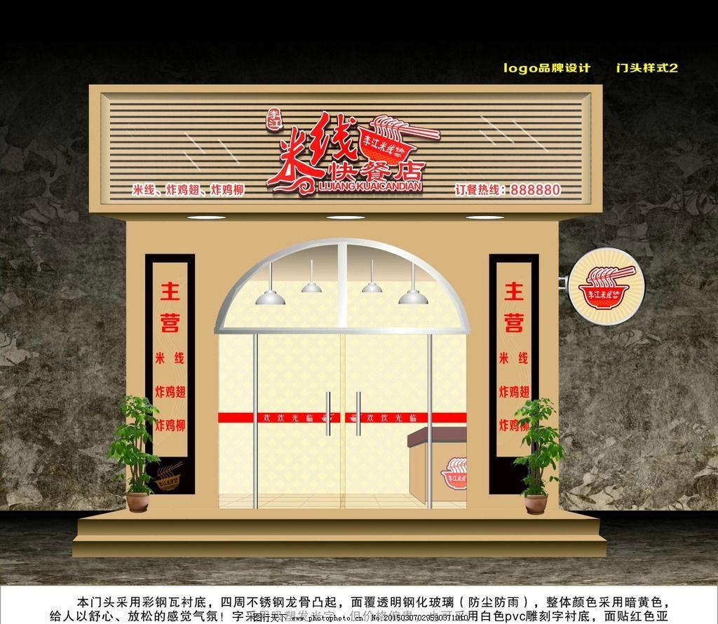 米线 快餐 门头 米线门头 米线灯箱 米线快餐 炸鸡柳 炸鸡翅 门头效果图 门头制作材料 设计 广告设计 广告设计 CDR