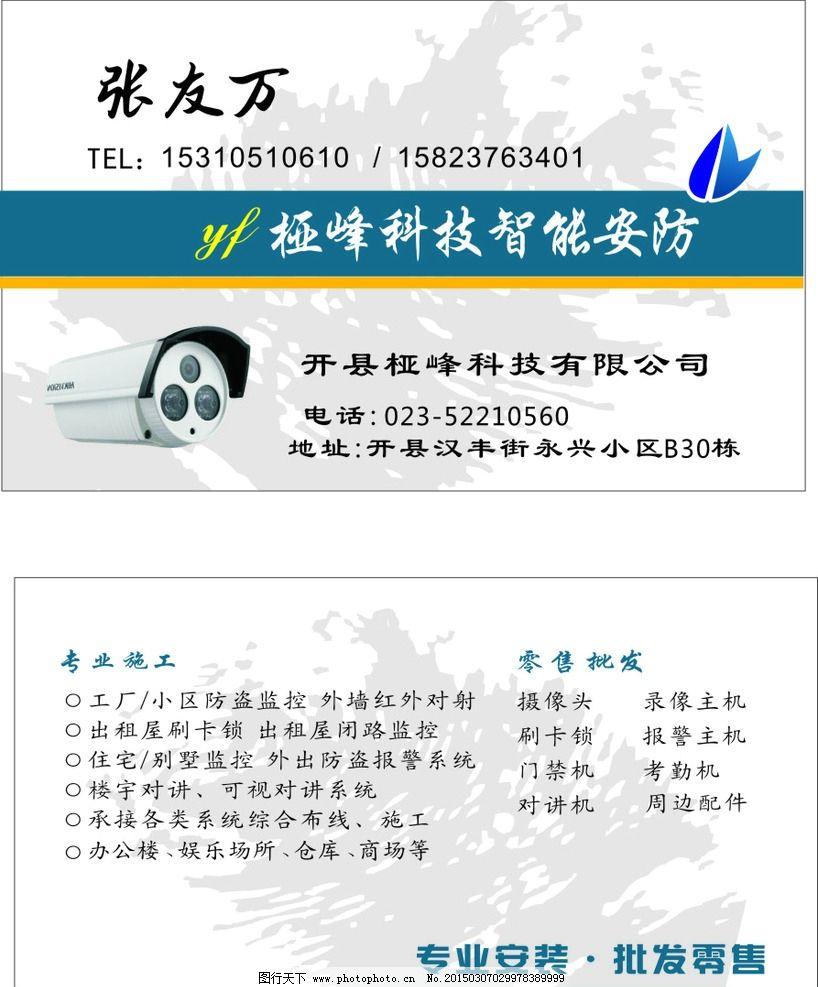 名片 监控 数码 摄像头 监控名片 设计 广告设计 名片卡片 cdr
