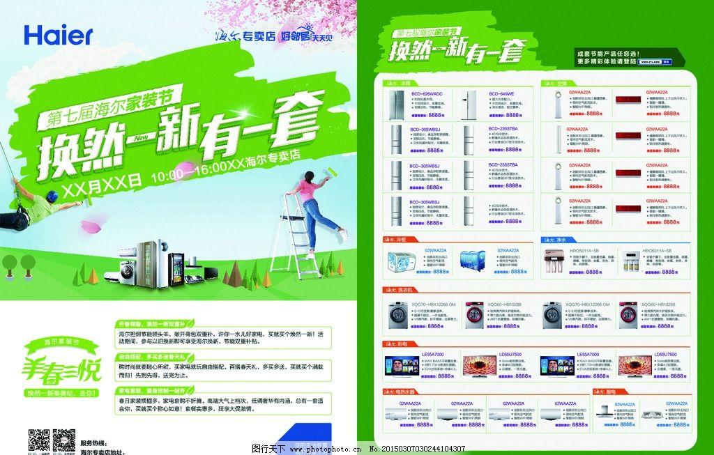 海尔 家装节 dm 单页 春季 羊春 三月 设计 广告设计 dm宣传单 300dpi