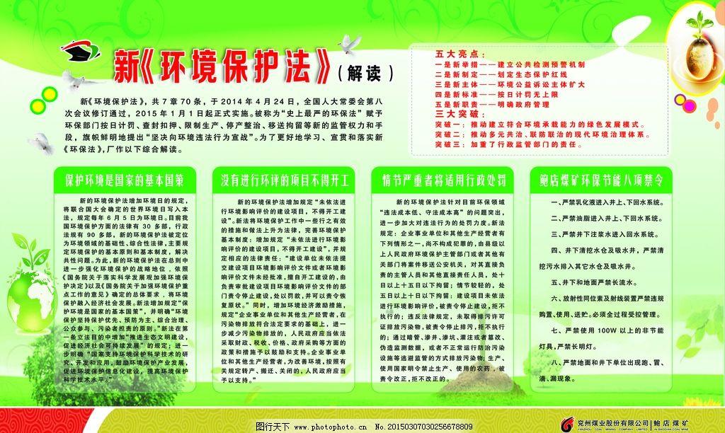 五大亮点 基本国策 环保法 进行环评 停产整治  设计 广告设计 展板