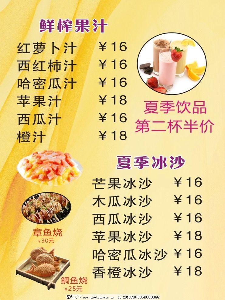 糖水店价目表 甜品店 饮料 冰沙 章鱼烧 海报 设计 广告设计 菜单菜谱