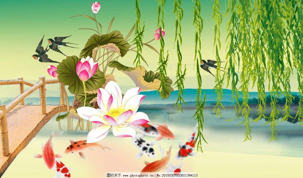 春意盎然九鱼图 燕子 荷花 绿色 小清新 小桥 流水 柳树 背景墙