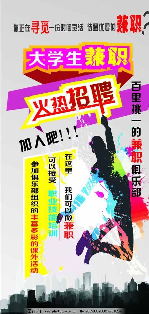 cdr 大学生 广告设计 海报设计 火热 设计 招聘 大学生 兼职 兼职海报