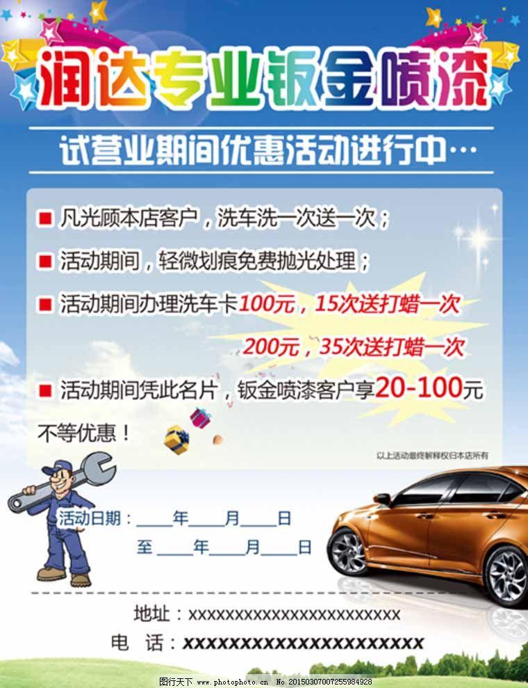 单页 广告设计 海报设计 汽车维修 汽修 设计 修车 专业钣金 汽车维修