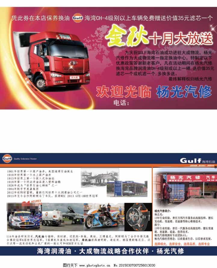 海湾汽车修理厂宣传单页图片