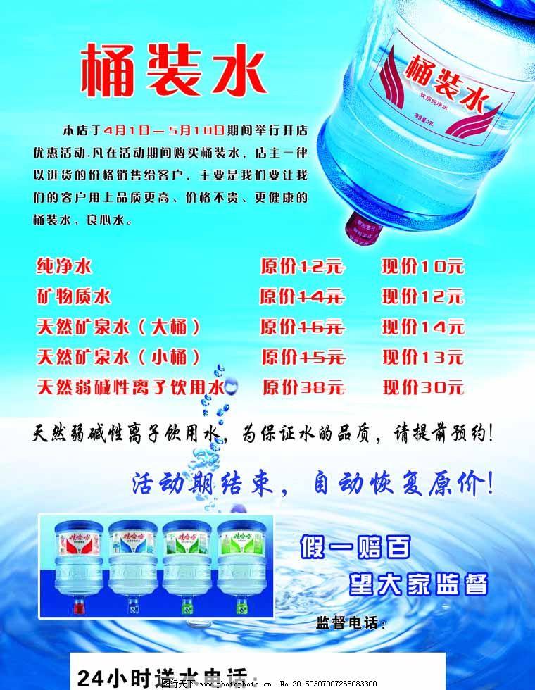 桶装水宣传单