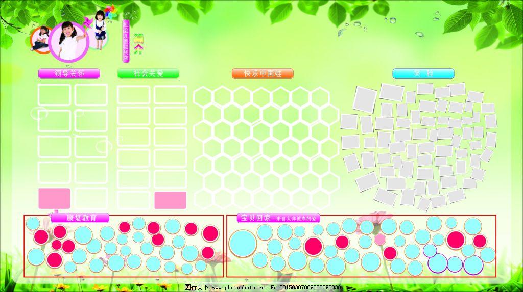 照片墙 绿色展板 照片墙 可爱女孩 风车 绿色 宣传展板 公益展板设计
