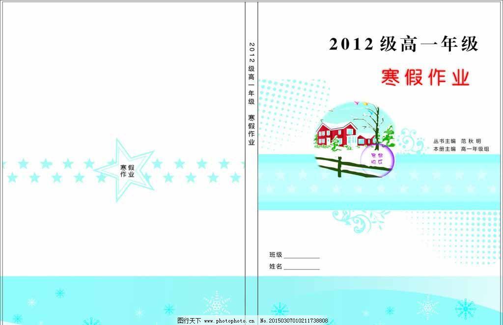 cdr 冬天 广告设计 寒假 其他设计 书封面 作业本封面 寒假 书封面