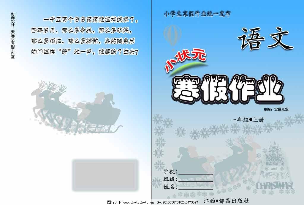 语文寒假作业图片免费下载