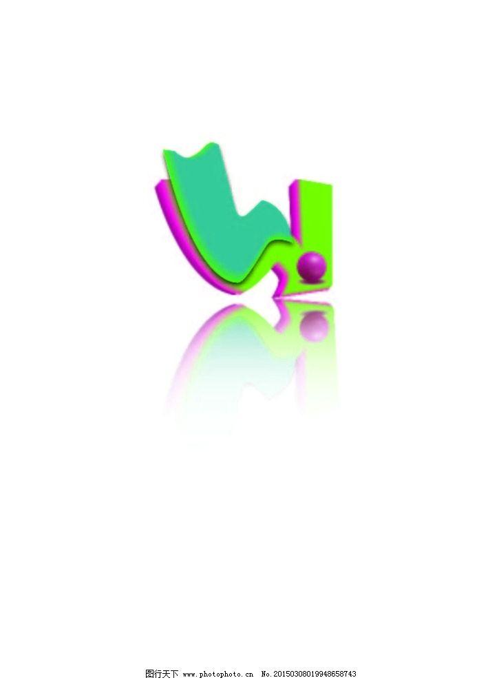logo设计 图标 特效字母 字母设计 渐变效果 设计 标志图标 企业logo图片