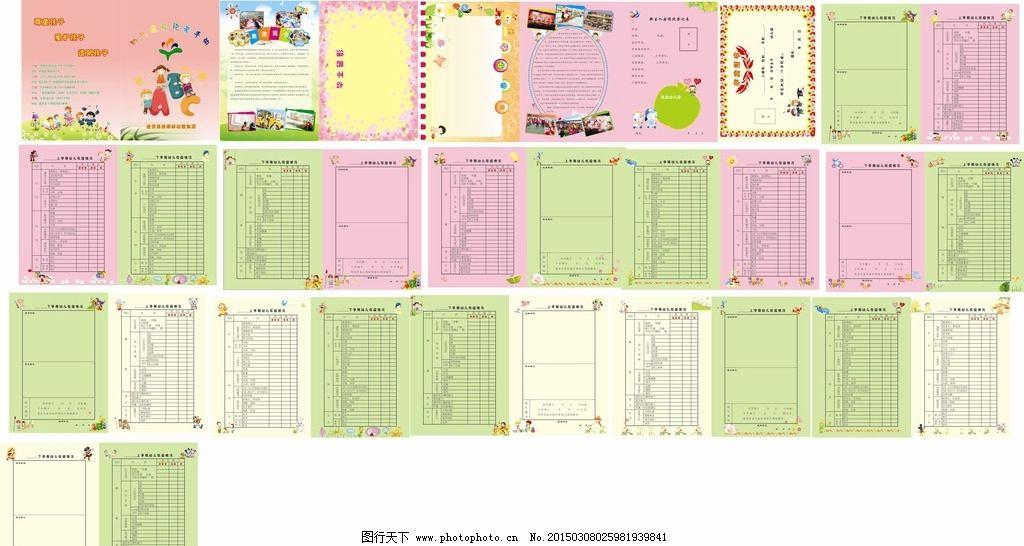 成长记录手册 画册 幼儿园 手册 卡通 设计 生活百科 学习用品 cdr