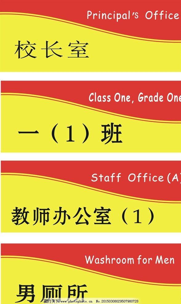 学校 科室牌 教室门牌 办公室门牌 门牌 办公室指示牌 学校班级文化