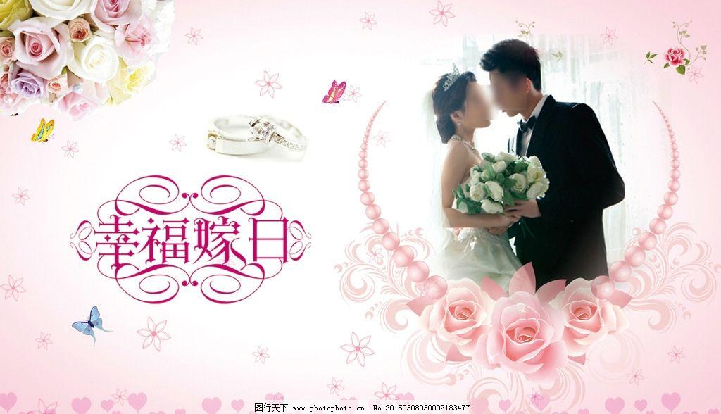 婚礼背景 结婚背景 婚庆背景 婚礼海报 婚庆签到签 结婚签到墙 设计