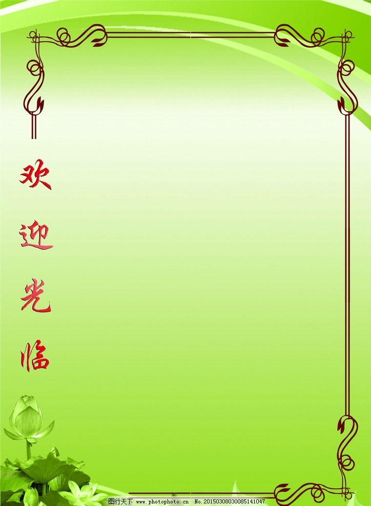 xiandai 餐饮ppt背景图片