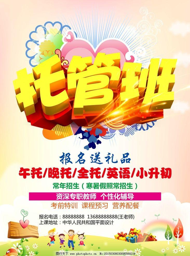 托管 托管班 托管海报 海报 幼儿园 设计 广告设计 海报设计 300dpi
