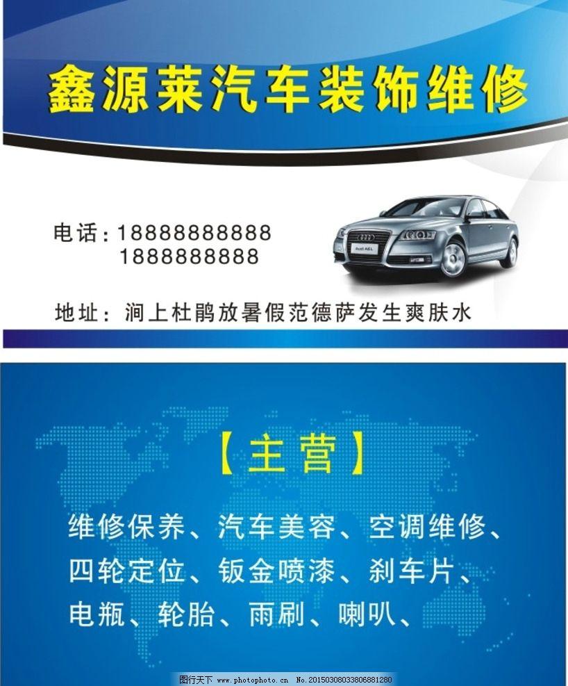 汽车维修名片 车 蓝色背景 汽车装饰 汽修 设计 其他 图片素材 cdr