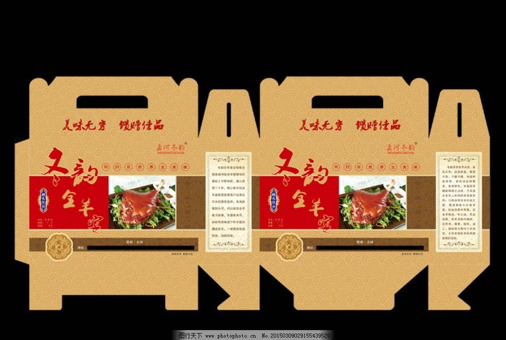 羊肉包装 精美包装 食品包装 包装设计 包装盒 包装效果图 包装效果