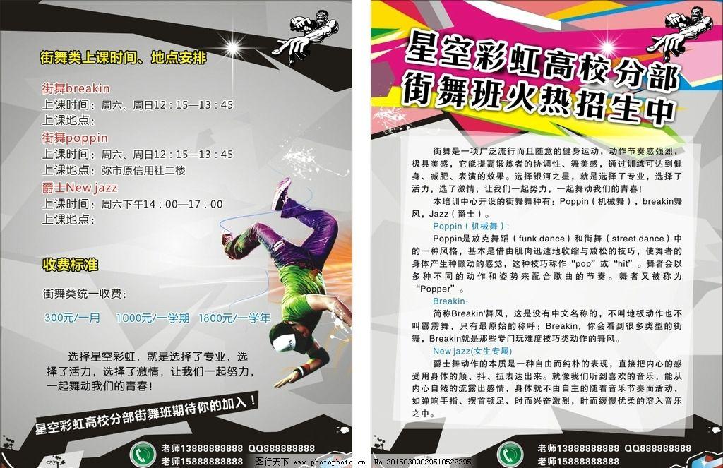 街舞海报 街舞 街舞招生 街舞广告 街舞协会 街舞社团 街舞宣传单
