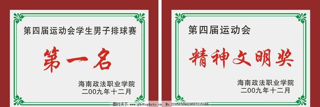 实木奖牌 精神文明 花边 木边 奖牌 牌 设计 广告设计 广告设计 cdr