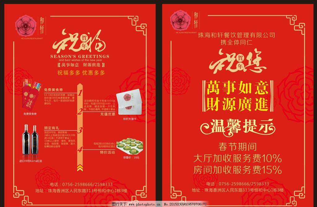 春节水牌 祝福 温馨提示 财源广进 卡特红酒 春节活动 边框 红色