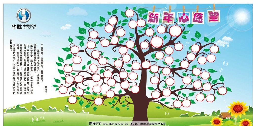 心愿墙 心 树 新年祝福树 卡通 设计 广告设计 广告设计 cdr
