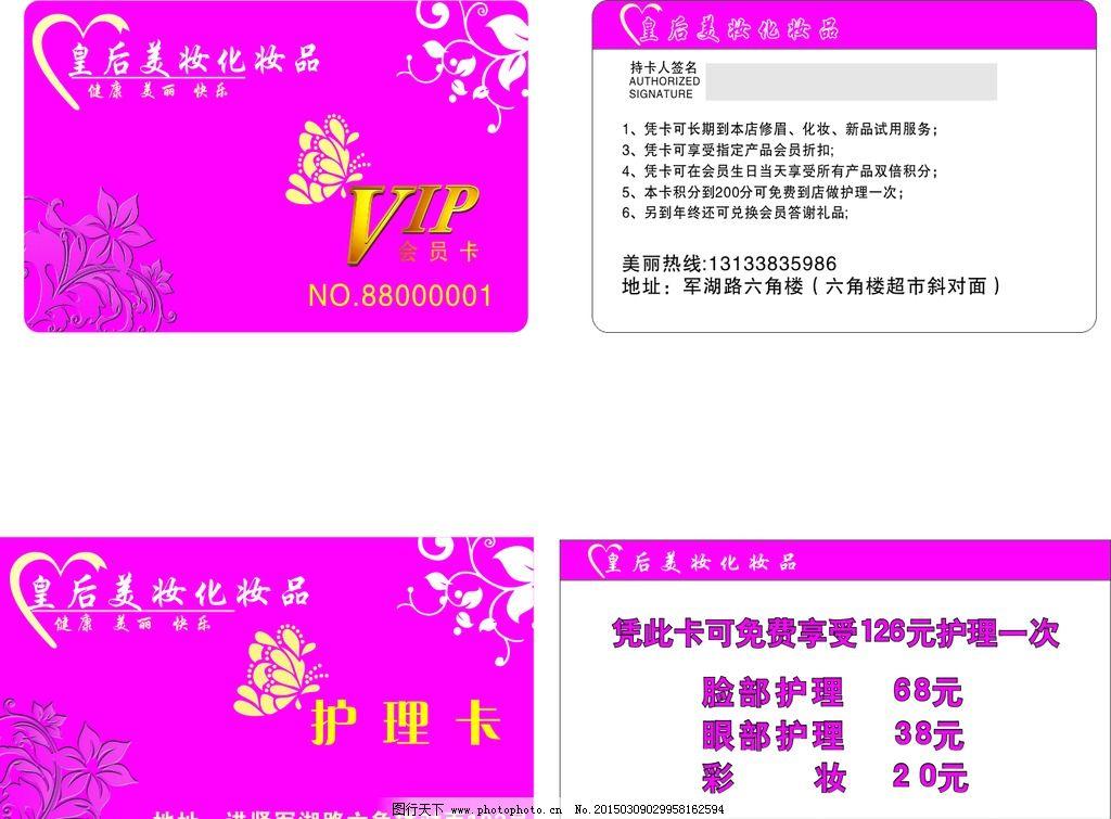 广告设计 名片卡片