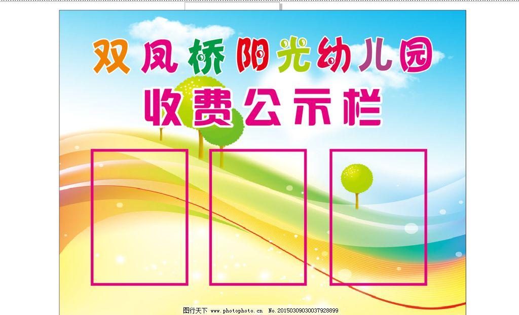 公示栏 收费公示 幼儿园公示 五彩缤纷 彩色背景 蓝天 彩虹 设计 广告