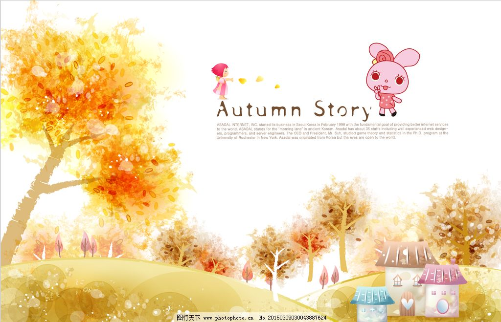 兒童海報 兒童廣告 卡通廣告 房子 樹葉 素材 卡通素材 粉色 夢幻