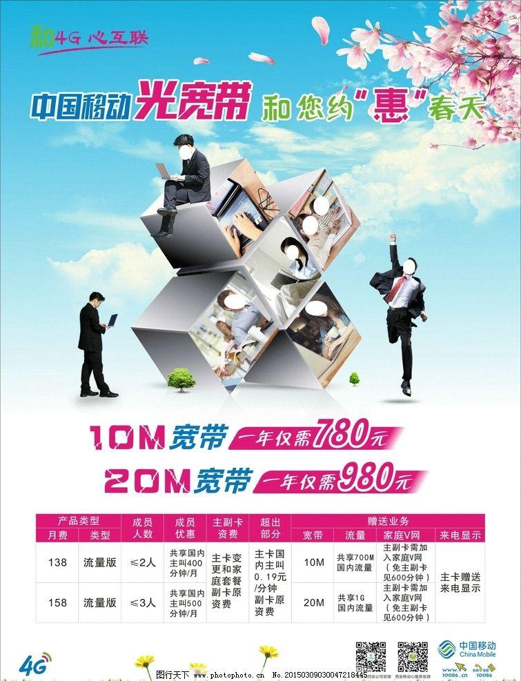 中国移动 光宽带 新春 海报 桃花 设计 广告设计 海报设计 cdr