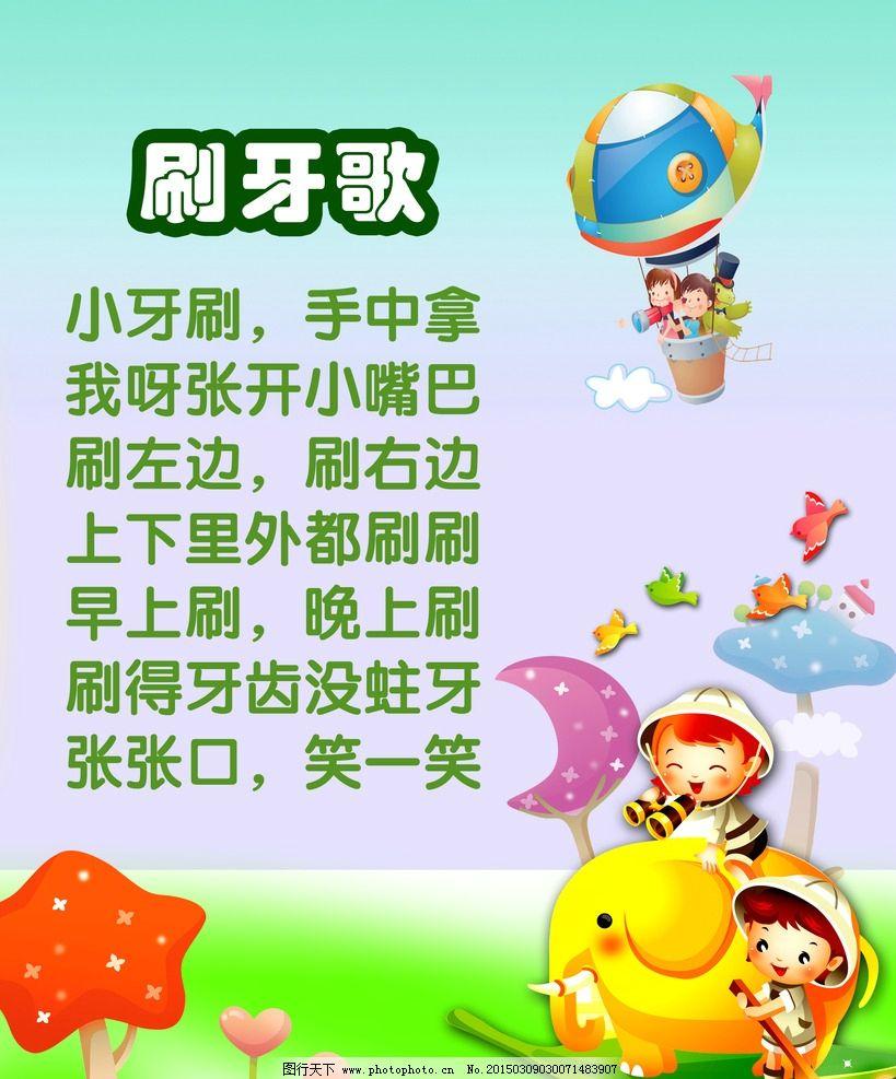 宝宝学礼仪 儿童礼仪 儿歌 幼儿园 卡通 插画 漫画 卡通插画 韩国插画