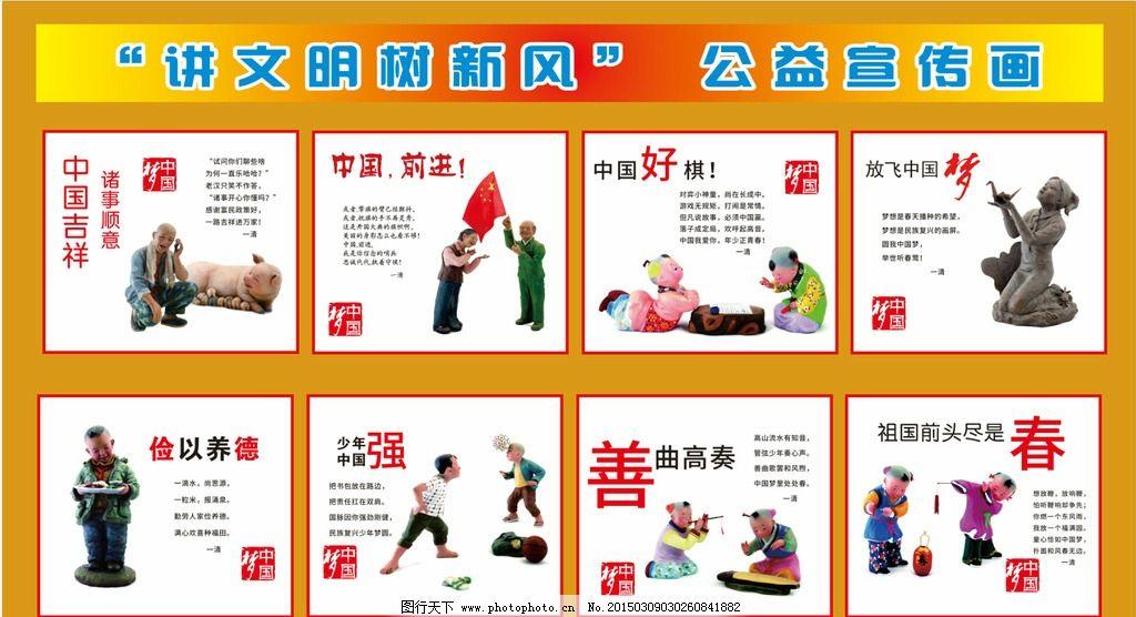 中国梦系列公益宣传画