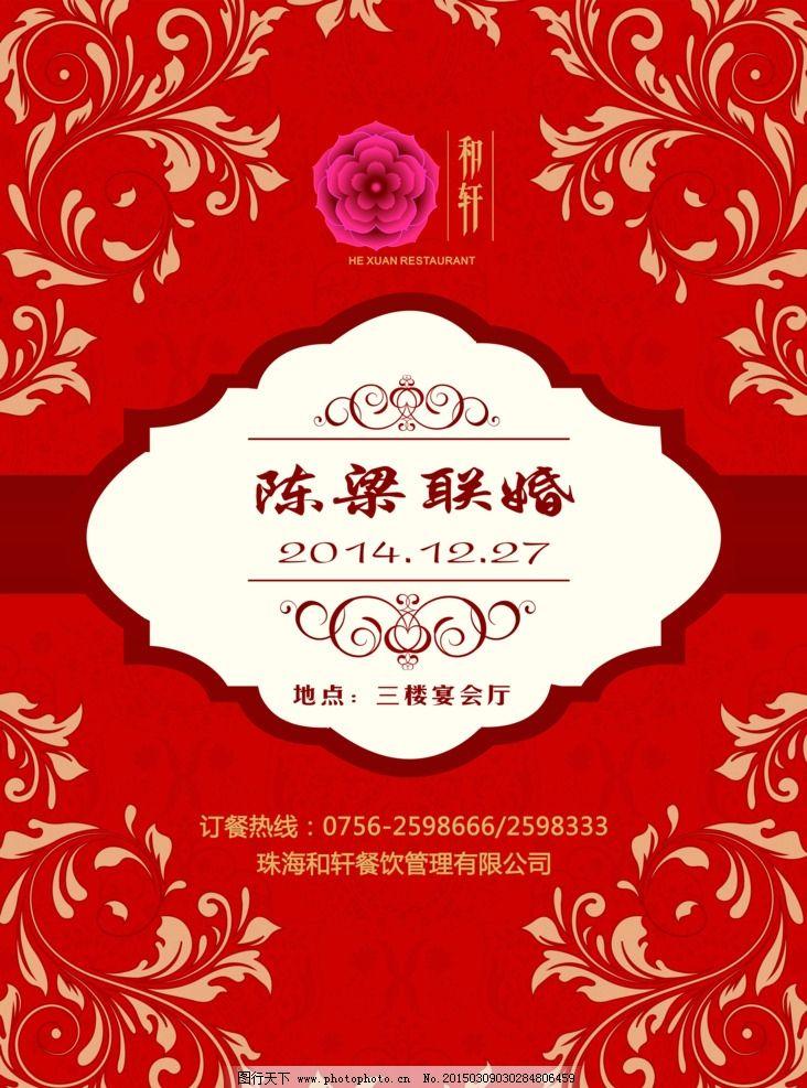 水牌 结婚 西式婚礼 花纹