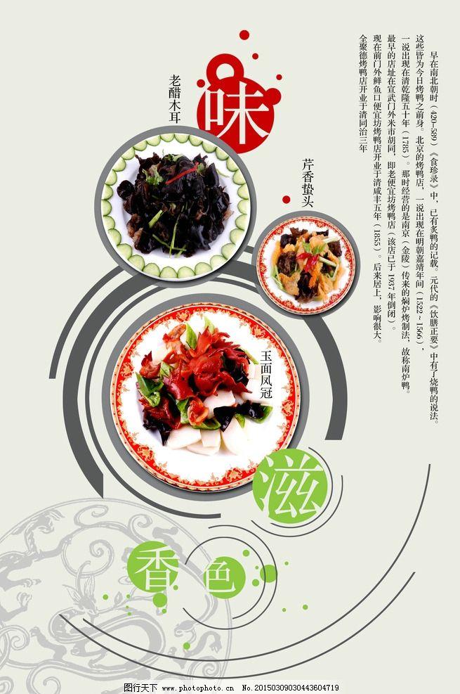 菜单设计 菜谱 食堂菜单图片
