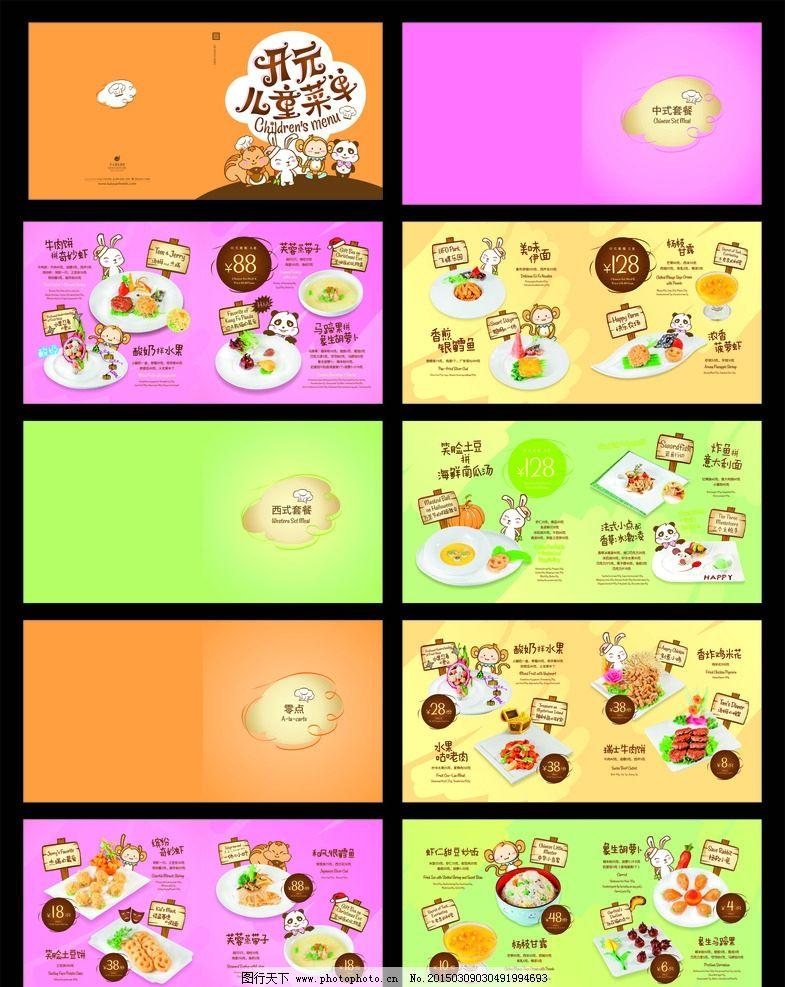 儿童菜谱图片