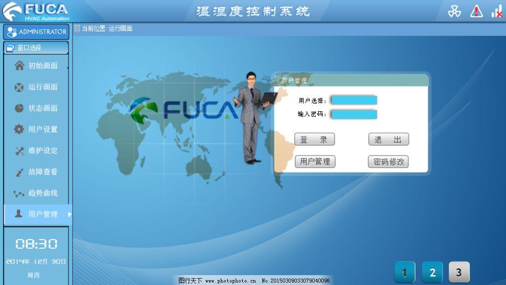 软件界面设计 蓝色主题 中央空调 南京福加 自动化 设计 psd分层素材