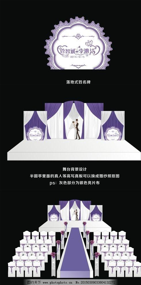 婚庆设计套图 名字牌 舞台背景图片