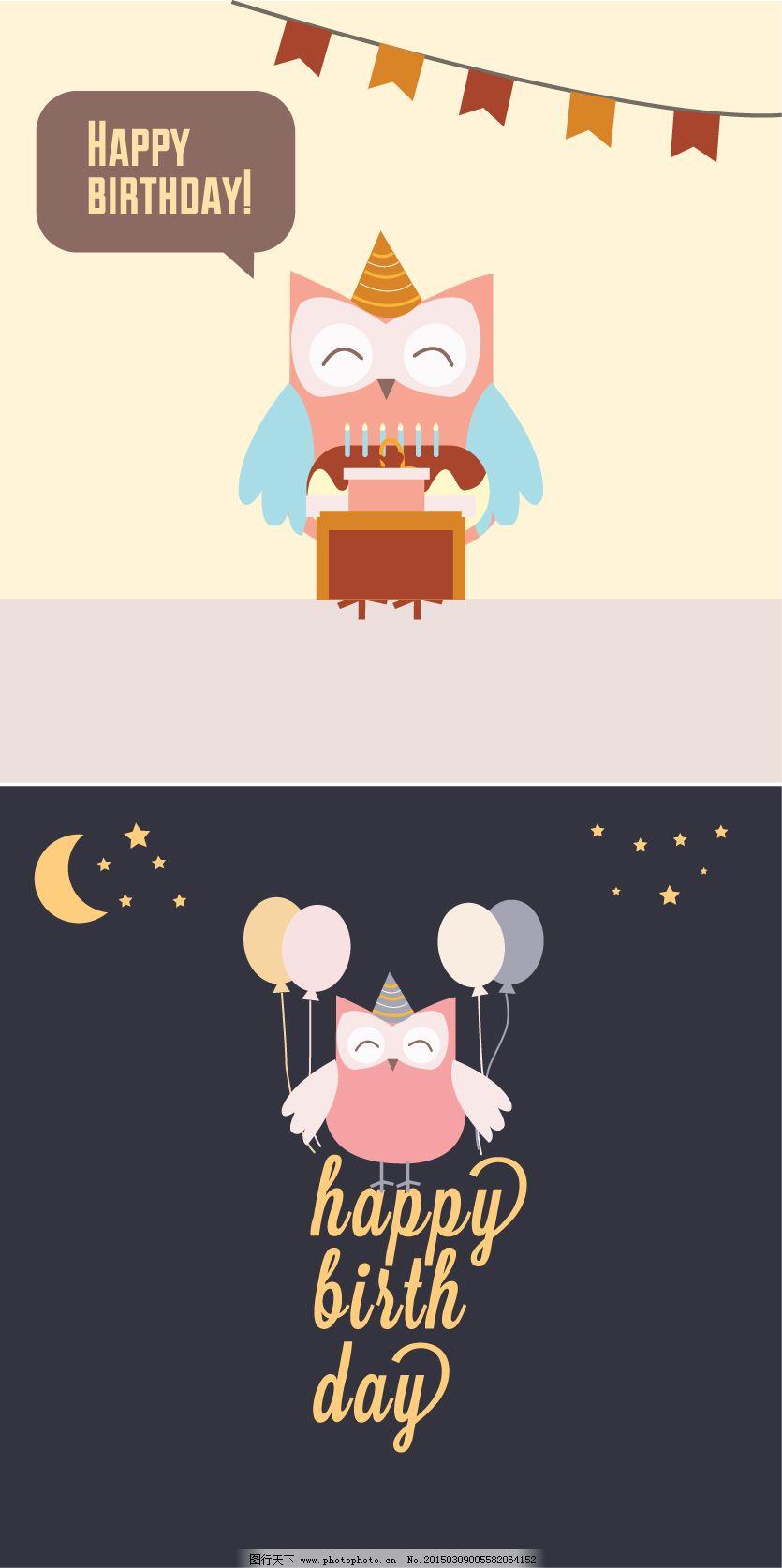 可爱生日邀请函_其他_矢量图