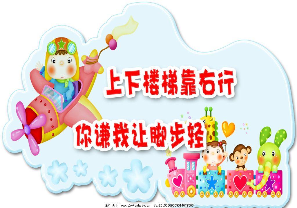 幼儿园展板免费下载 卡通 可爱 蓝底 卡通 蓝底 可爱 学校展板设计