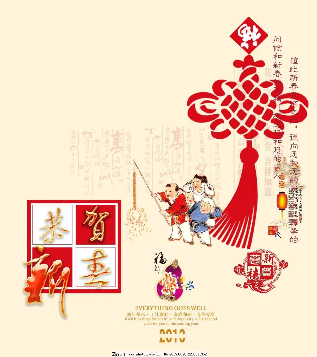 恭贺新禧 中国结 中国元素 恭贺新禧 中国结 中国元素 节日素材 2015