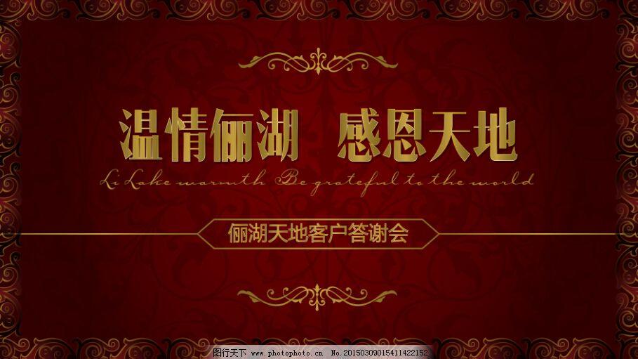 地产免费下载 地产 红色 欧式 红色 地产 欧式 原创设计 原创展板