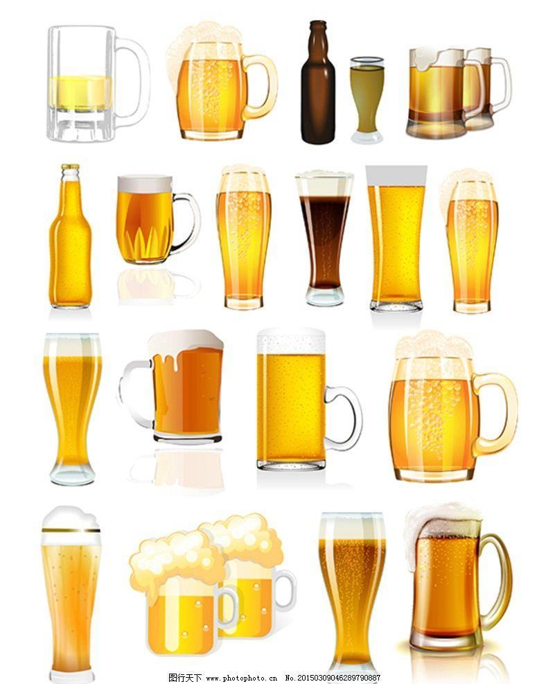 啤酒素材 矢量啤酒 啤酒杯 啤酒瓶 酒类饮料 饮料器皿 设计 生活百科