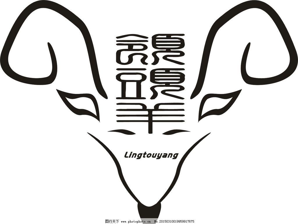 羊 十二生肖 领头羊 黑 领导      设计 标志图标 企业logo标志  cdr