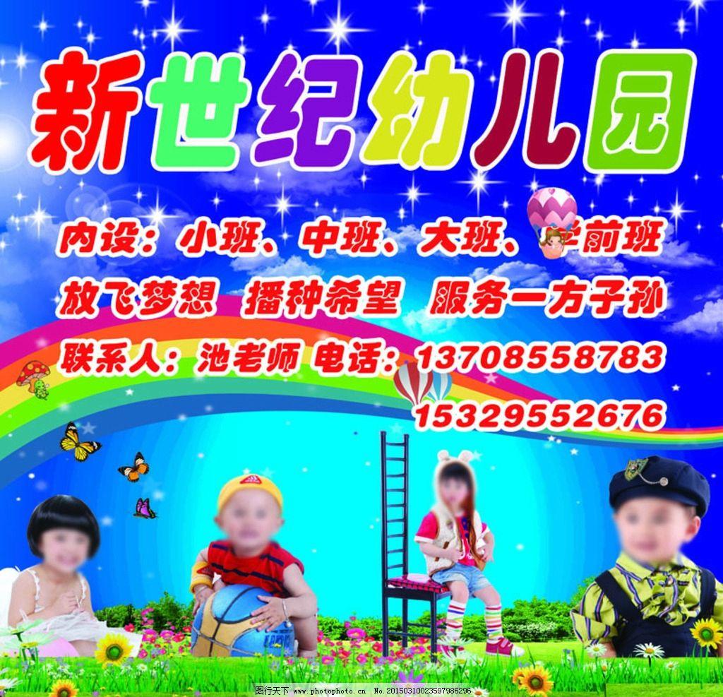 幼儿园招牌 童年 乐趣 服装店 放飞梦想  设计 人物图库 儿童幼儿 60图片