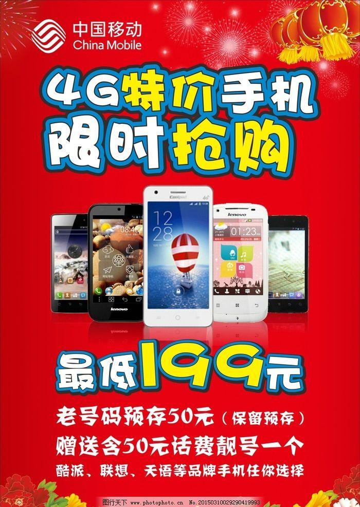 灯笼 牡丹 烟花 热价手绘pop 限时抢购 手机展示 设计 广告设计 招贴