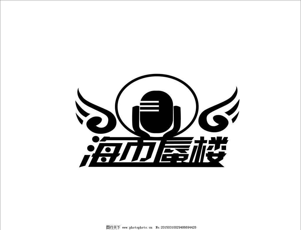 海市蜃楼 酒吧 ktv 标志 标识      设计 广告设计 logo设计 cdr