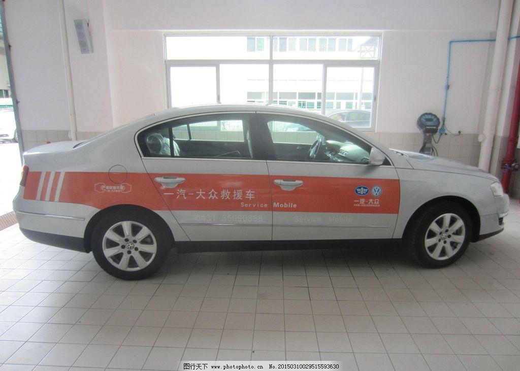 一汽-大众迈腾b6救援车贴图片