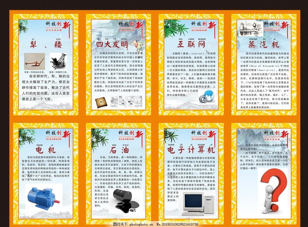 设计图库 广告设计 设计案例  科技创新展板 中国四大发明 四大发明