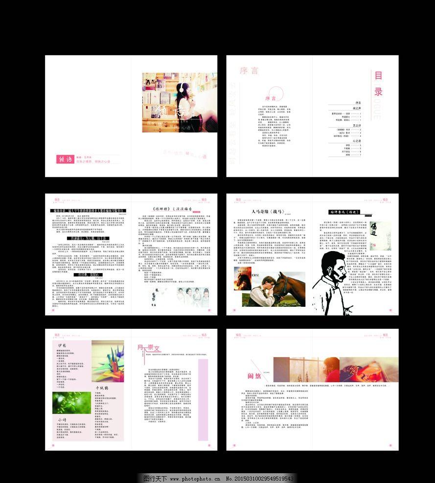 文学杂志 排版 设计 文字处理 cdr 画册 设计 广告设计 广告设计 cdr图片
